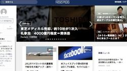 NewsPicks新コメントポリシーの衝撃 ウェブメディア選別の時代到来