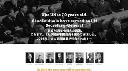次期国連事務総長の任命手続きについて -