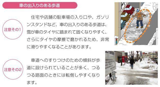 東京都心で大雪の恐れ、通勤・通学ラッシュ直撃か 転ばないように歩くコツは?