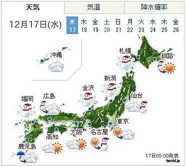 北海道では走っているトラックが横転するほどの猛吹雪 冬将軍襲来で 全国的に荒れ模様(きむら貴之)
