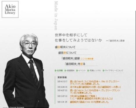 川上会長の「朝令暮改」経営術