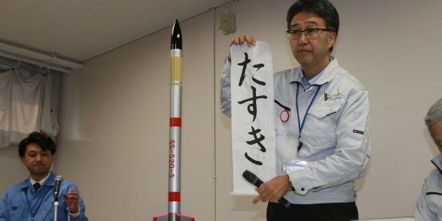 「たすき」の名称発表の様子(2月3日、鹿児島県肝付町の内之浦宇宙空間観測所)