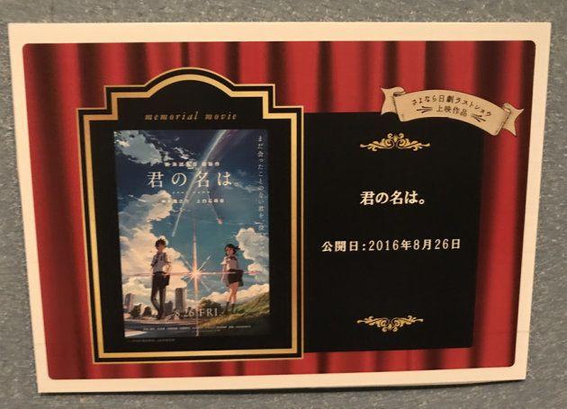 有楽町「日劇」85年の歴史に幕。映画ファンは涙と拍手で別れを惜しんだ