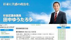 「『保育園落ちた日本死ね』は便所の落書き」田中裕太郎・杉並区議のブログに批判続出【全文】