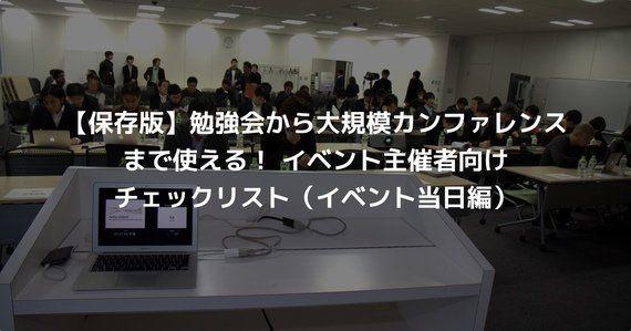【保存版】勉強会から大規模カンファレンスまで使える!
