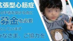 心臓移植受ける男児「救う会」はウソだった。