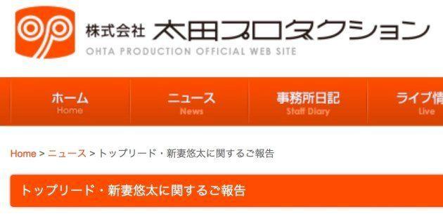 「トップリード」新妻悠太、不起訴に 太田プロは契約解除を発表