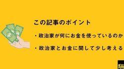 富山市議会議員の不正から考える政治家とお金の話
