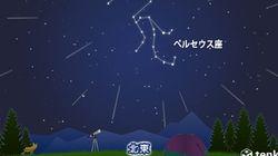 ペルセウス座流星群が見頃 気になる天気は?