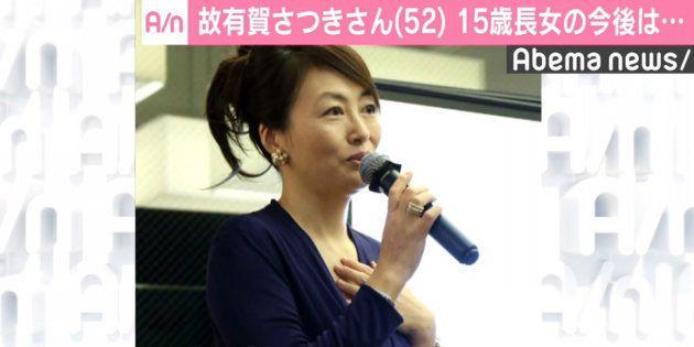 有賀さつきさんの父・洋さん、15歳長女の今後は「和田さんといるのがいいと思う」