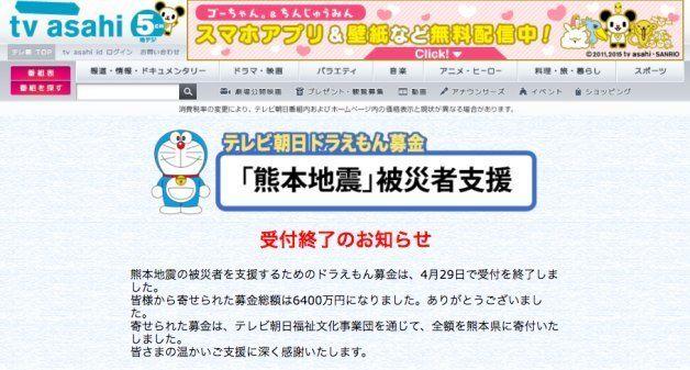 熊本地震の被災者を支援する「ドラえもん募金」の報告ページ「寄せられた募金は、テレビ朝日福祉文化事業団を通じて、全額を熊本県に寄付いたしました」と報告している。