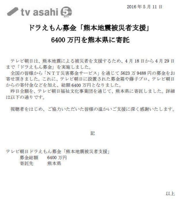 テレビ朝日コーポレートサイトより