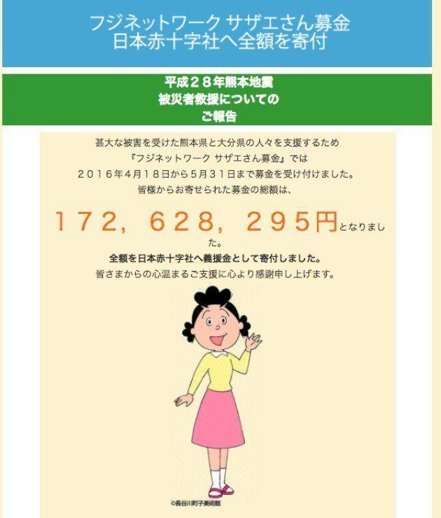 熊本地震の被災者を支援する「サザエさん募金募金」の報告ページ。「全額を日本赤十字社へ義援金として寄付しました」と報告している。
