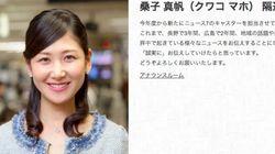 桑子真帆アナ、「ブラタモリ」卒業しNHKの報道の顔に どんな番組?