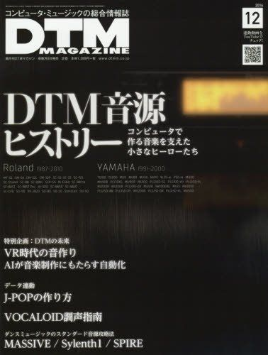DTMマガジンが休刊、初音ミクなどを特集「紙媒体での役目は終えた」
