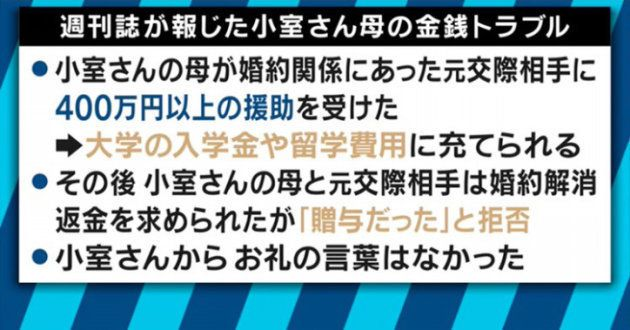 眞子さま結婚延期の背景を皇室ジャーナリストらと読み解く