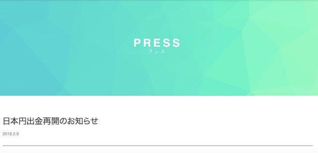 コインチェックが日本円の出金再開を正式に発表 2月13日から