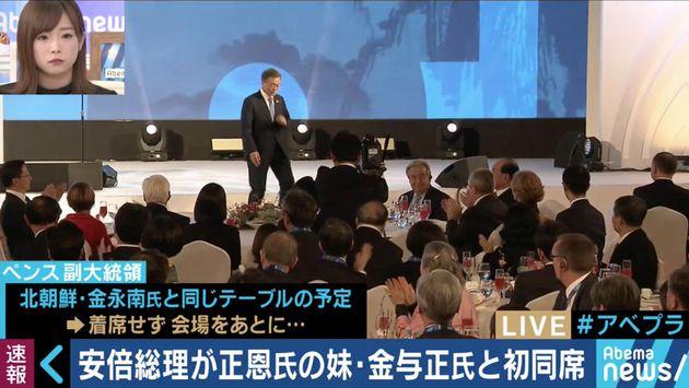 平昌オリンピックの裏で繰り広げられる駆け引き 開会式前の晩餐会に安倍総理とペンス副大統領が遅刻したワケは?
