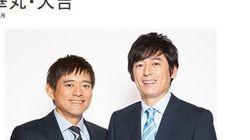博多大吉が生放送を遅刻、番組スタッフ全員の弁当で謝罪