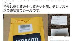 「アマゾンをかたる怪しい感謝状が届いた」警告ツイートが話題 アマゾンは送付を否定