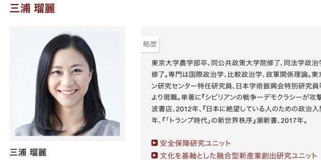 東京大政策ビジョン研究センターのサイトに掲載された三浦瑠麗氏の紹介欄