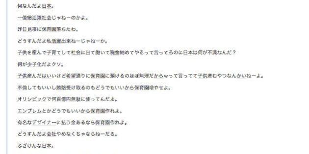 「保育園落ちた日本死ね」ブログの本人がいま伝えたいこと「どの党に所属していようが関係ない」