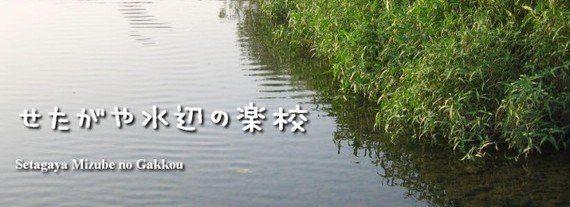 二子玉川の水辺に親子で楽しめる居場所をつくるーーNPO法人せたがや水辺デザインネットワーク