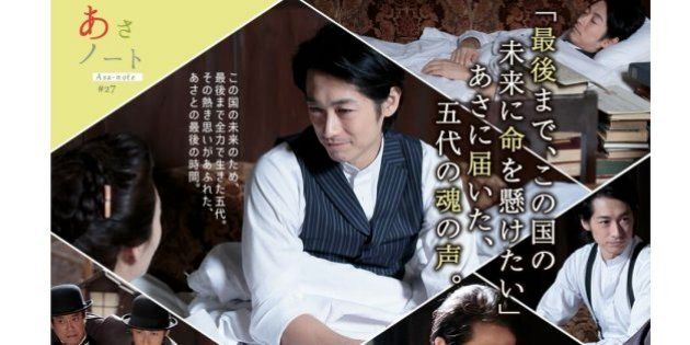 ディーン・フジオカが「あさイチ」に生出演 NHKも