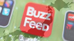 BuzzFeed日本版、ついにローンチ。新聞・テレビは駆逐されるのか?