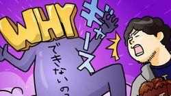 サイボウズ式:自責を相手に強制する「詰め」の無意味さ