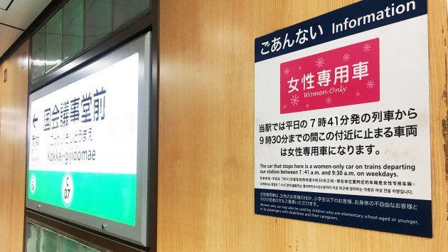 女性専用車両についての注意書き=千代田線・国会議事堂前駅=