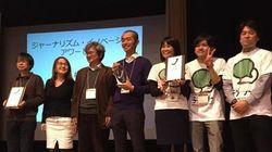 デジタルアーカイブとジャーナリズム/ジャーナリズム・イノベーション・アワード最優秀賞