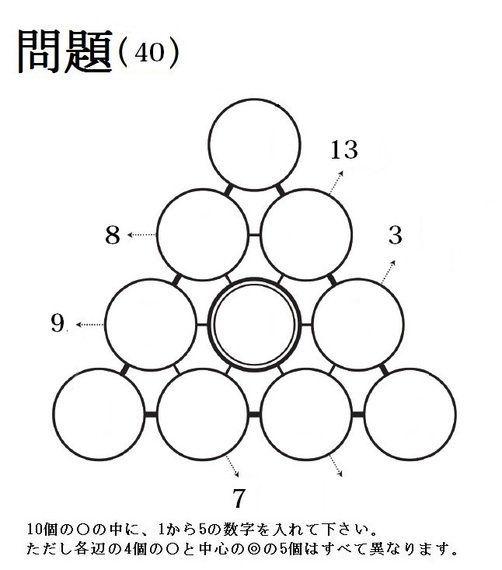 三角パズルに挑戦! 第20回