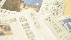 新聞もウェブニュースも見出しは似ている?