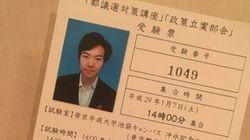 現職都議だけど、小池百合子政経塾「希望の塾」都議選対策講座の筆記試験を受けてきた
