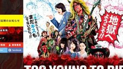 「TOO YOUNG TO