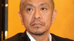 松本人志、中居正広に謝罪勧めたとの報道を否定「100%ウソ!」【SMAP騒動】