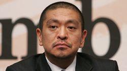 松本人志、安保法案反対のデモに苦言「完全に平和ボケですよね」