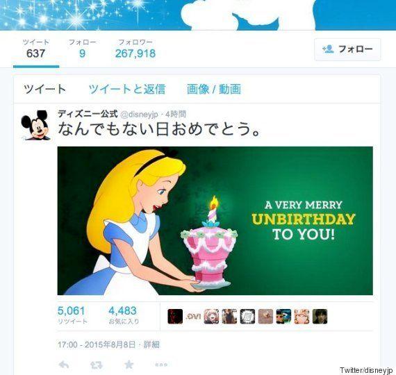 ディズニー公式、長崎原爆の日に「なんでもない日おめでとう」