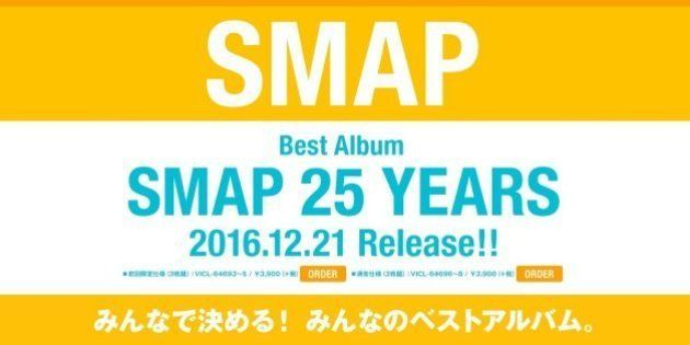 SMAPファン投票上位50曲を発表