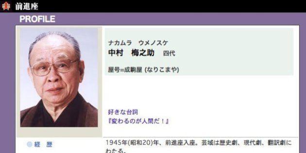 中村梅之助さん死去 初代「遠山の金さん」