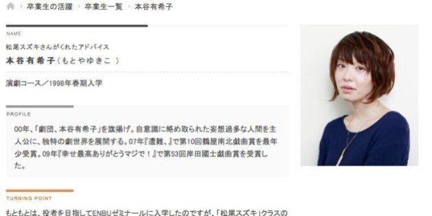 本谷有希子さん、芥川賞に輝く。受賞作「異類婚姻譚」とは?