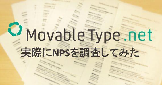 製品への顧客ロイヤルティを知りたい!NPS調査を実施して得られた5つの学び
