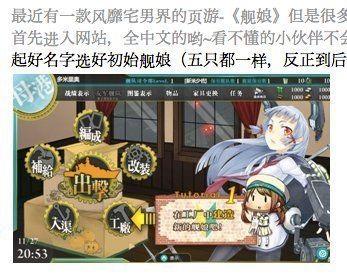 【艦これ】中国の海賊版「艦娘国服」にDMMが対抗措置を検討