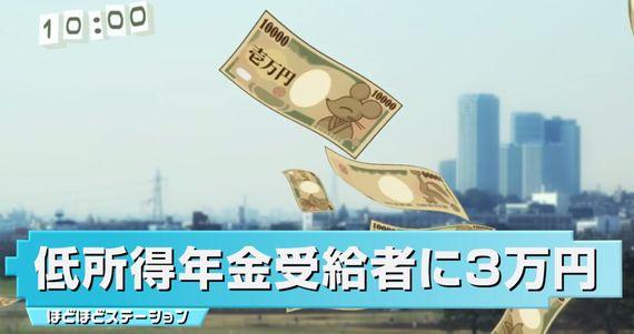 税金3万円の「ねじれバラマキ」で「日本死ね」が止まらない