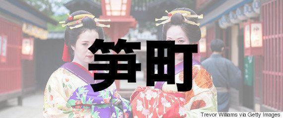 鮗、鱵、鱏...「魚」へんの難読漢字、いくつ読めますか?【寿司の日】