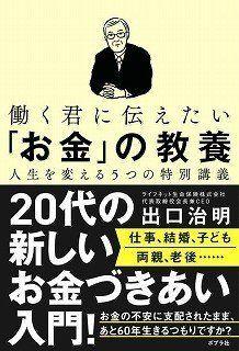出口治明さん「日本はお金の教育をしていない」