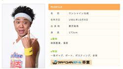 カーリング女子日本を応援するサンシャイン池崎がヤバい「ナイスゲームイエエエーーーイ!」