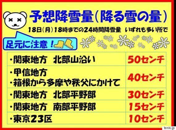 東京23区で積雪10センチ予想 ピークの時間帯は?