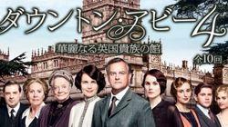 英国ドラマの魅力を世界に知らしめた『ダウントン・アビー』の見所